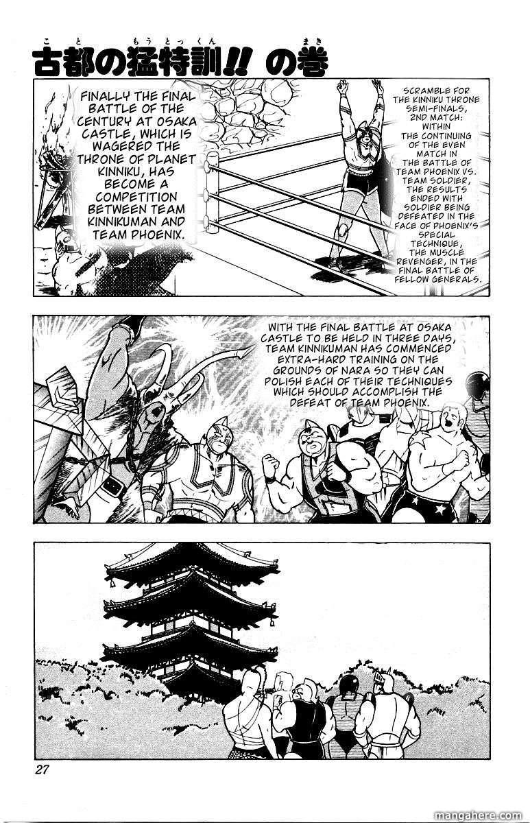 Kinnikuman 337 Page 1