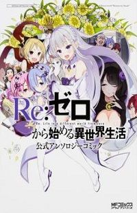 Re:Zero Kara Hajimeru Isekai Seikatsu Official Anthology