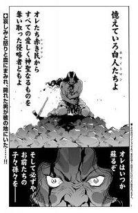 Redman Princess: Akaryou Oujo