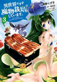 Isekai desu ga Mamono Saibai shiteimasu.
