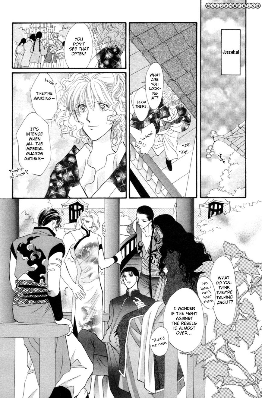 Jinjuu Houretsuden 21 Page 3
