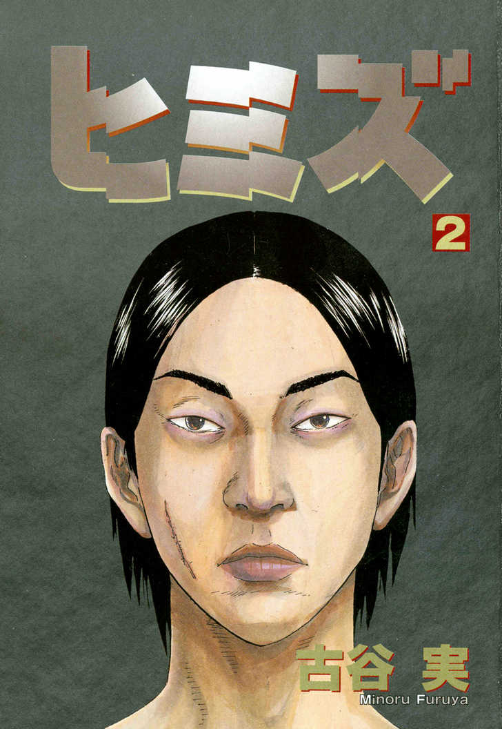 Himizu 12 Page 2
