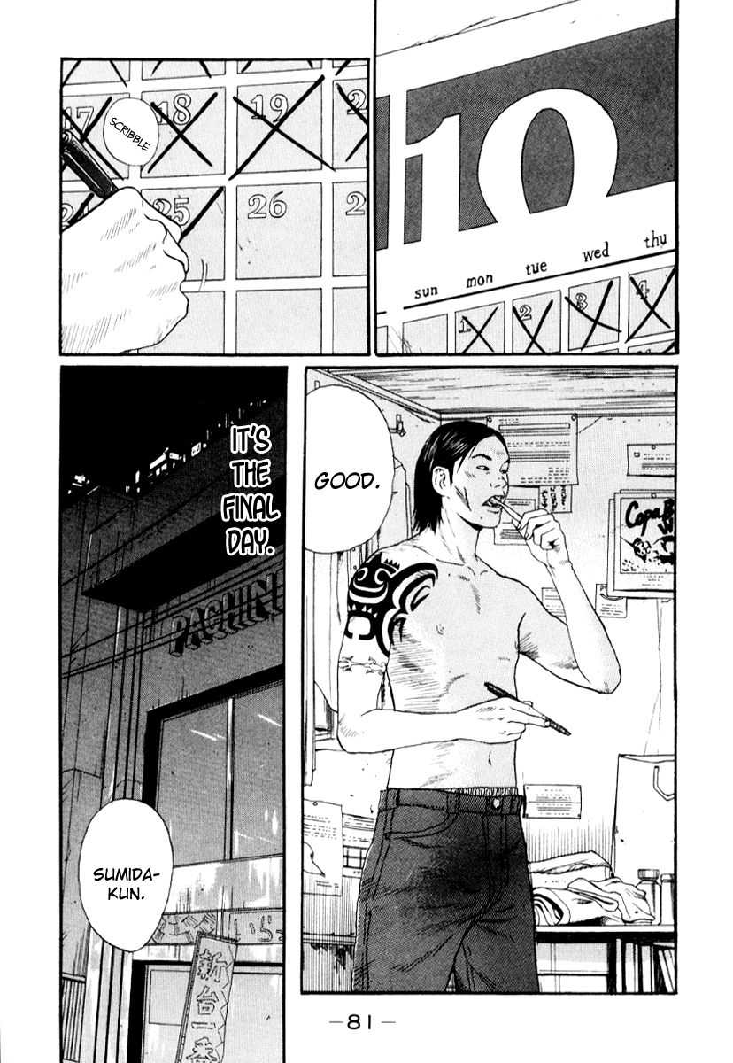 Himizu 27 Page 2
