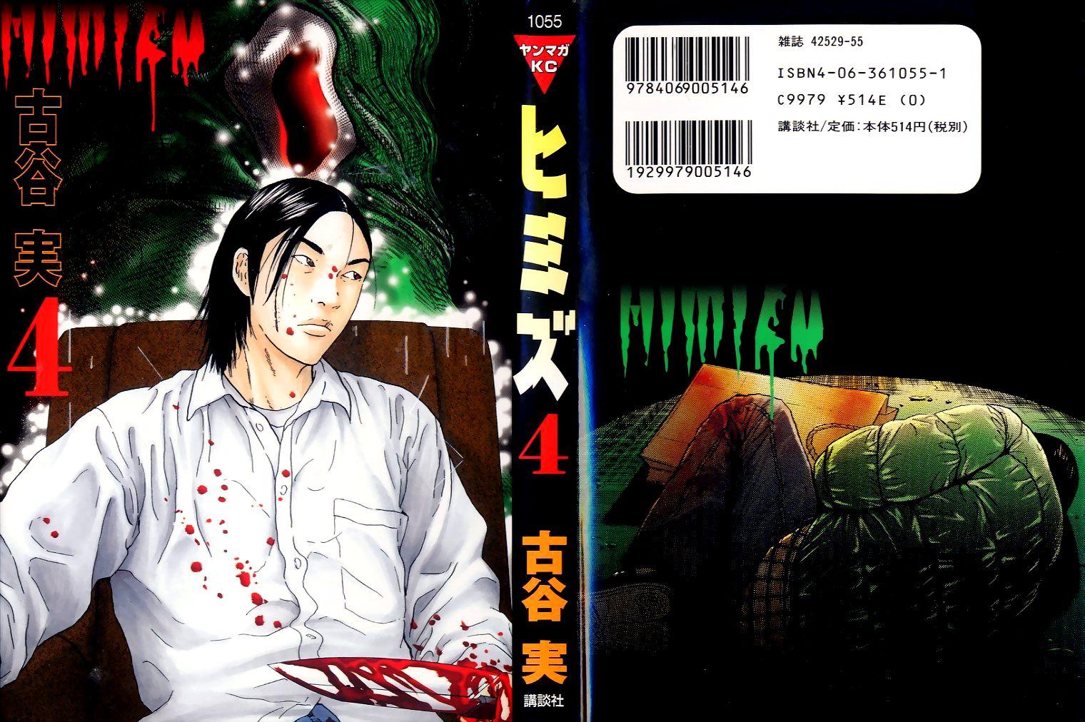 Himizu 34 Page 3