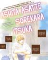 Ashita Asatte Sorekara Itsuka