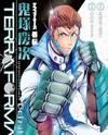 Terra Formars Gaiden - Keiji Onizuka