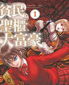 Hinmin, Seihitsu, Daifugou