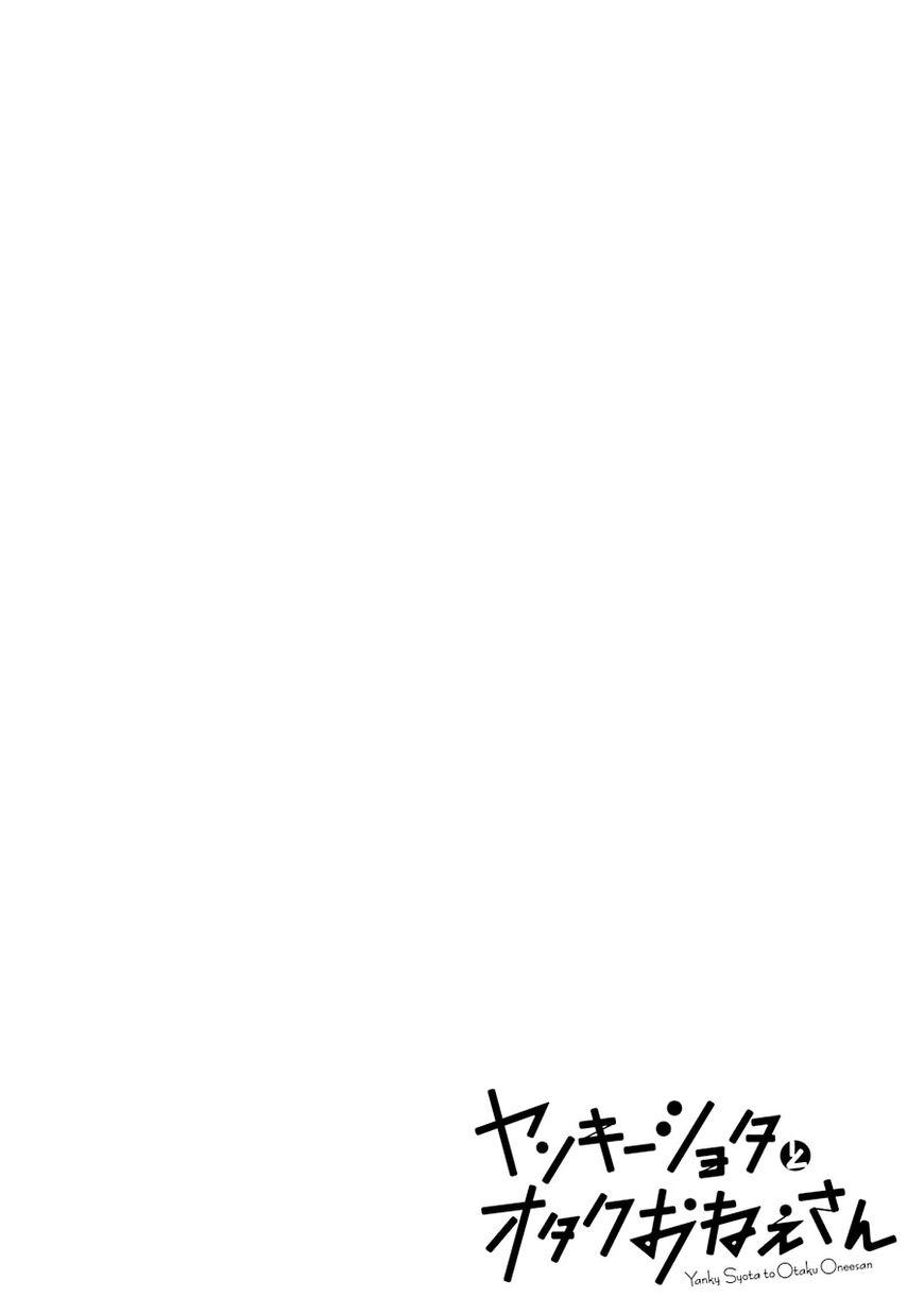 Yankee Shota to Otaku Onee-san 9 Page 1