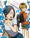 Yankee Shota to Otaku Onee-san