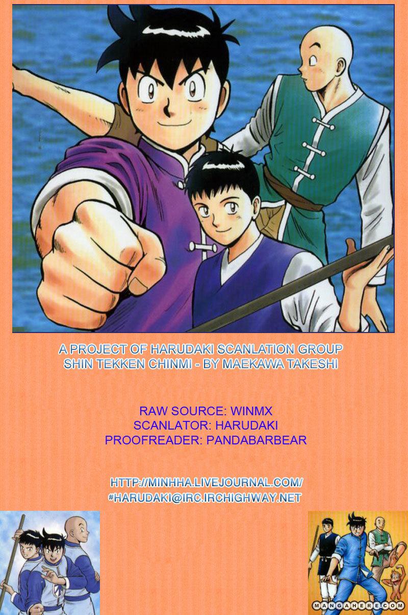 Shin Tekken Chinmi 11 Page 1