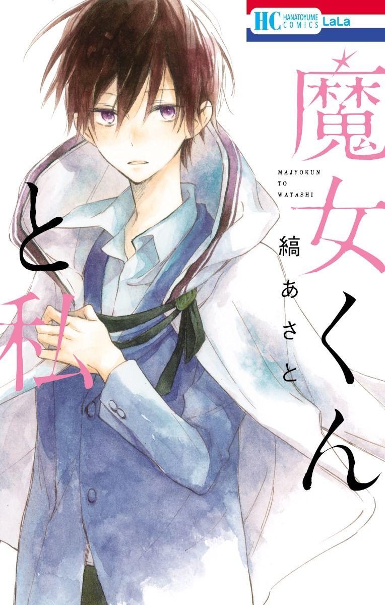 Majo-kun to Watashi 1 Page 2