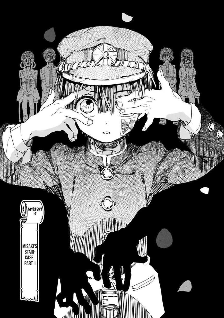 Jibaku Shounen Hanako-kun 4 Page 2