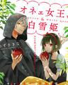 Onee Joou to Shirayuki Hime