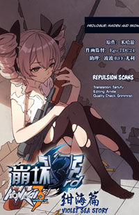Honkai Impact 3 - Violet Sea Story