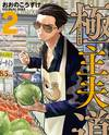Gokushufudou: The Way of the House Husband