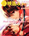 Watashi ni xx Shinasai! Couple-hen