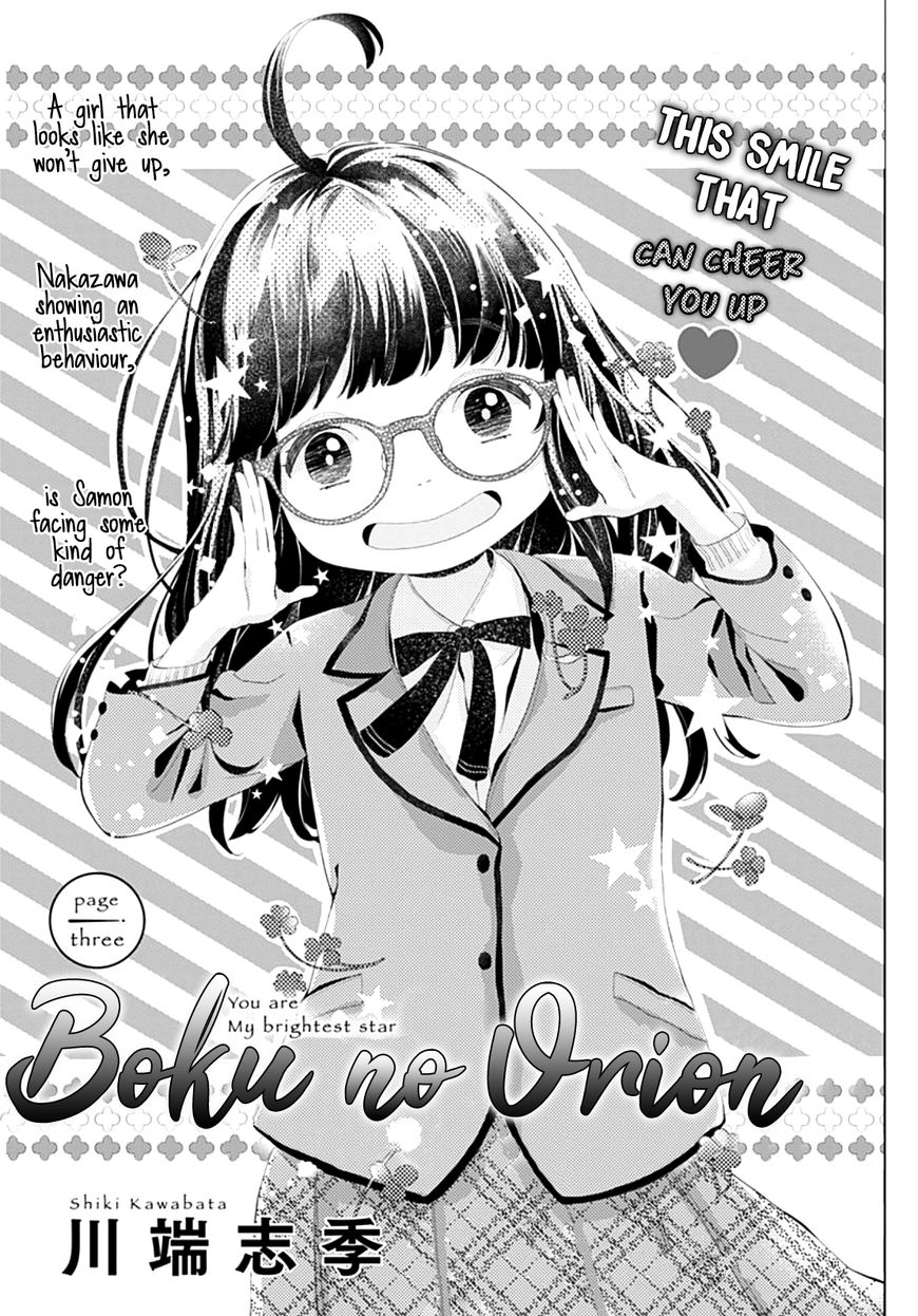 Boku no Orion 3 Page 2