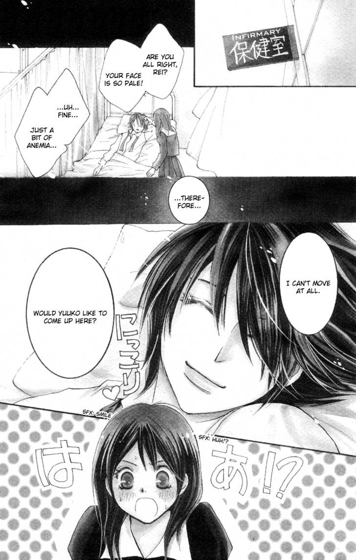 Boku no Tenohira de Odore 1 Page 3
