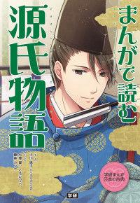 Manga de Yomu Genji Monogatari