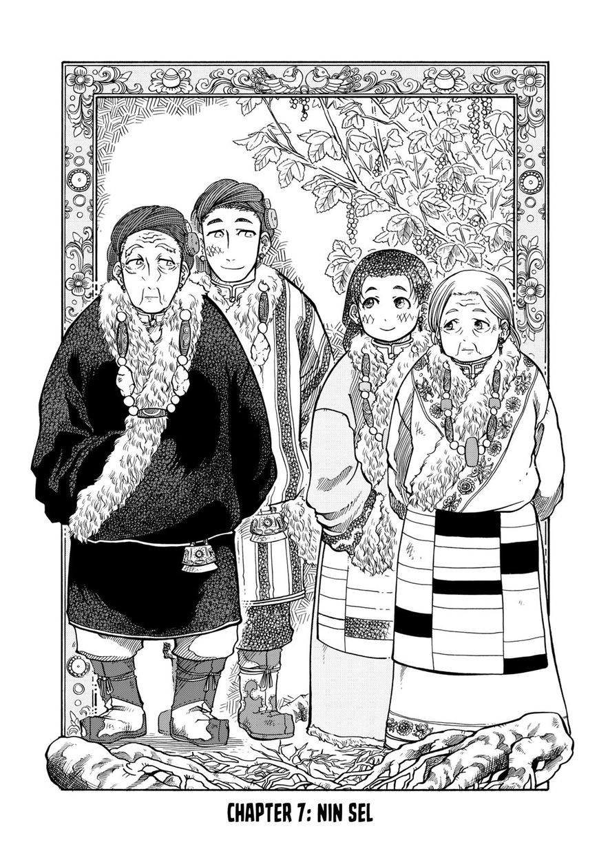 Tenju no Kuni 7 Page 1