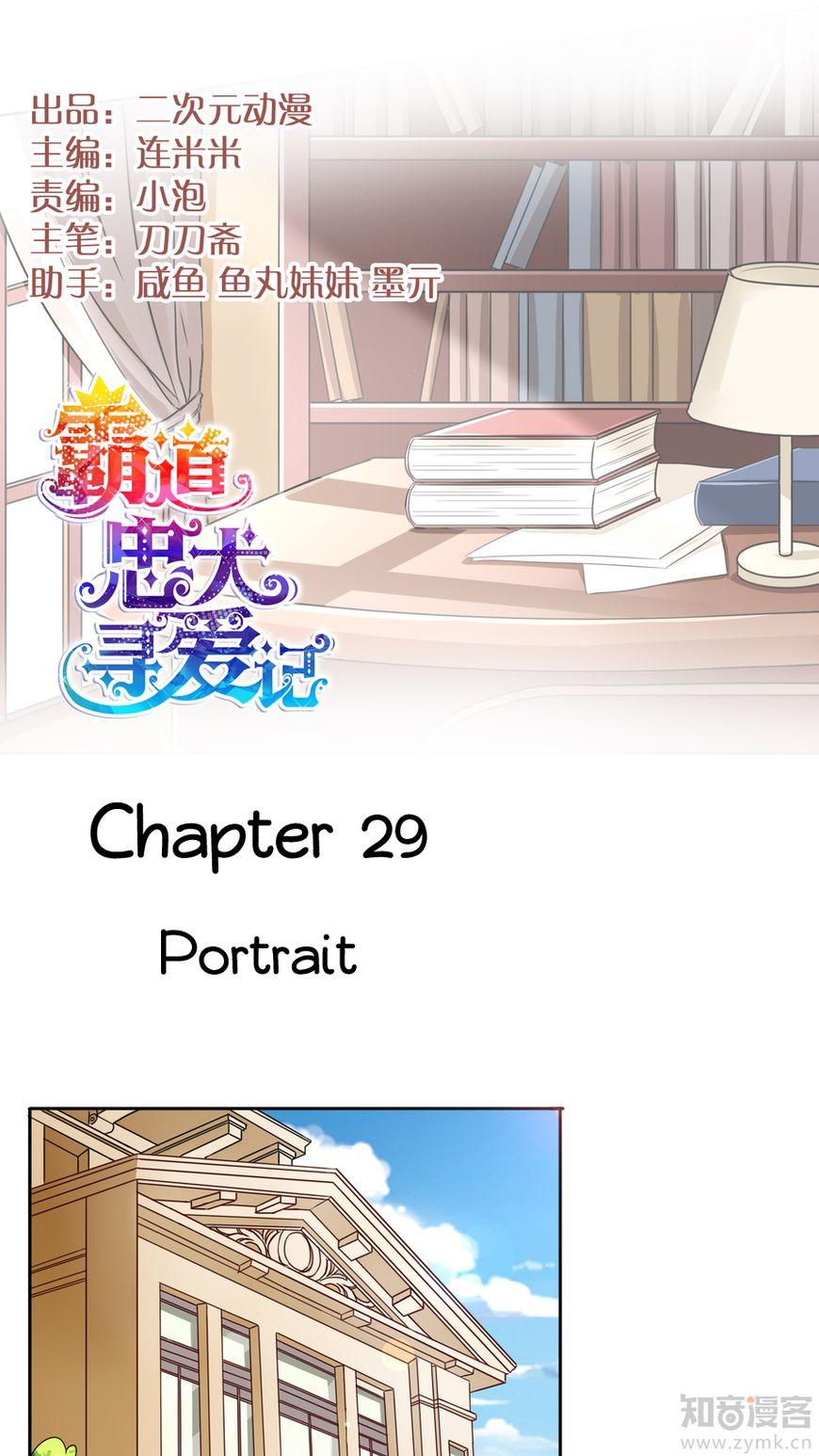 Badao Zhong Quan Zun Aiji 29 Page 1