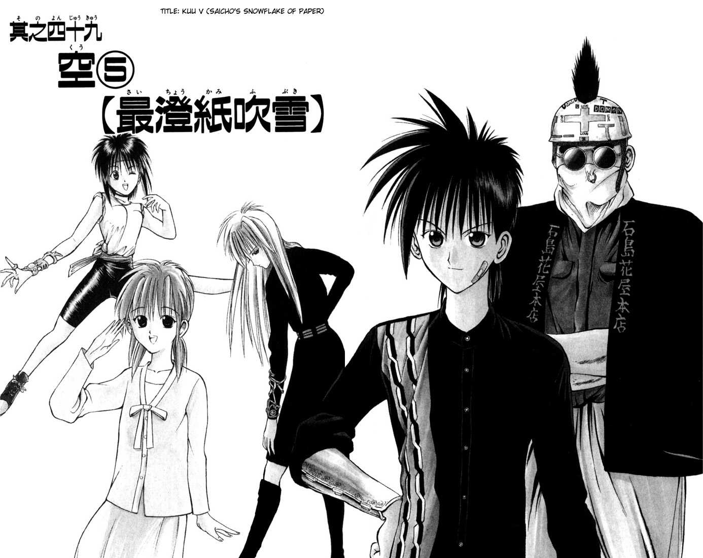 Flame of Recca 49 Page 2