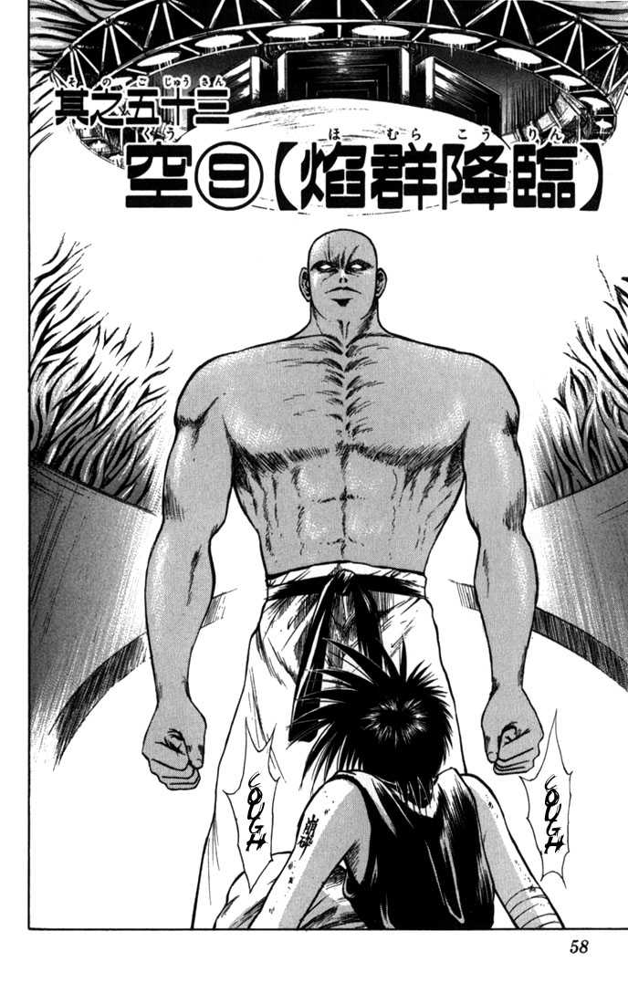 Flame of Recca 53 Page 2