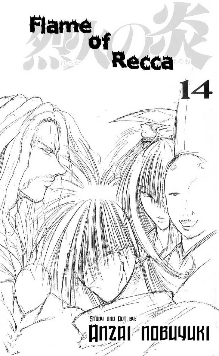 Flame of Recca 128 Page 2
