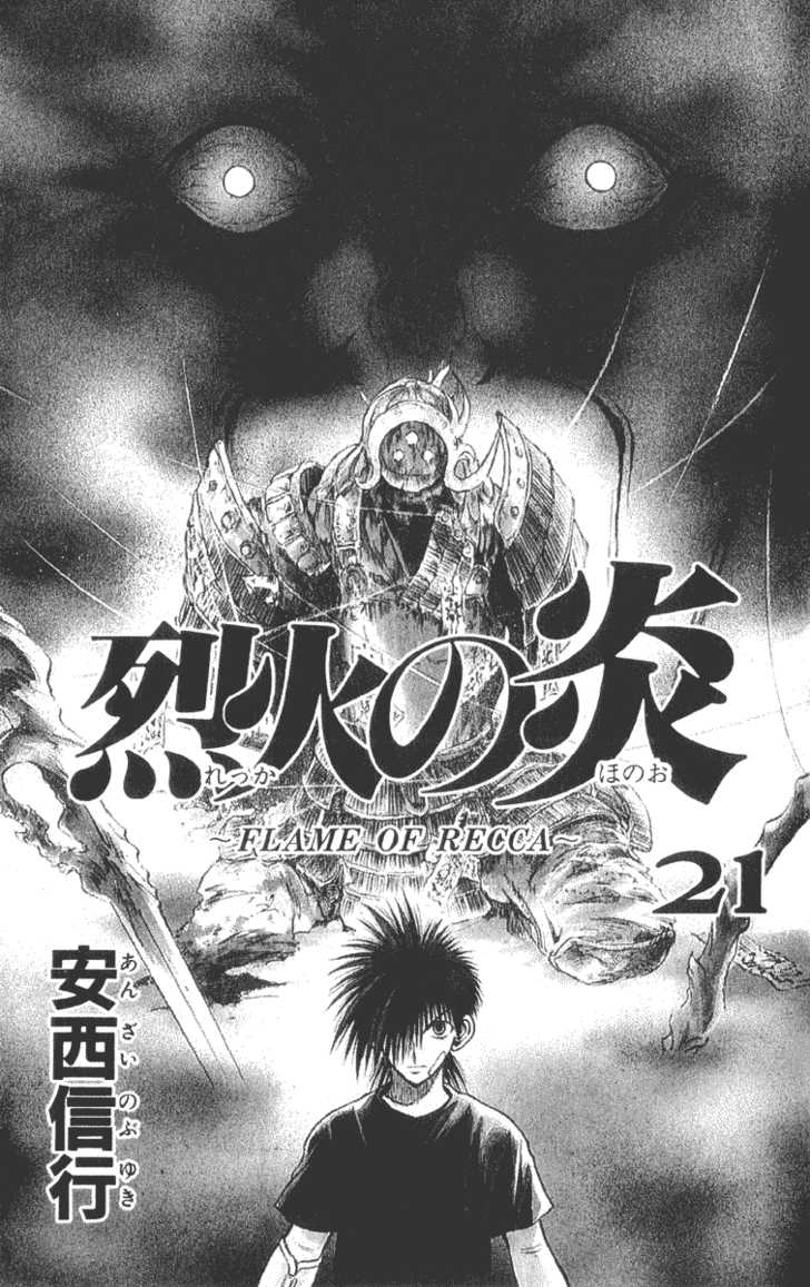 Flame of Recca 198 Page 2
