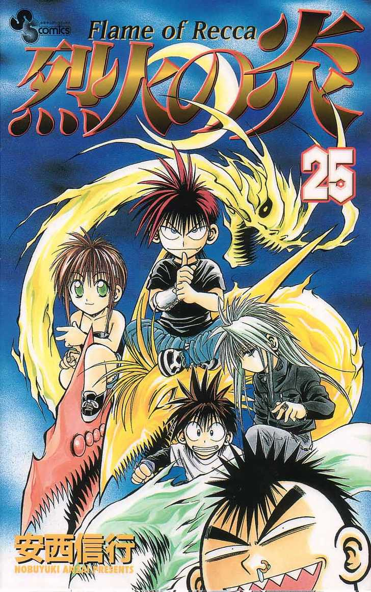 Flame of Recca 238 Page 1