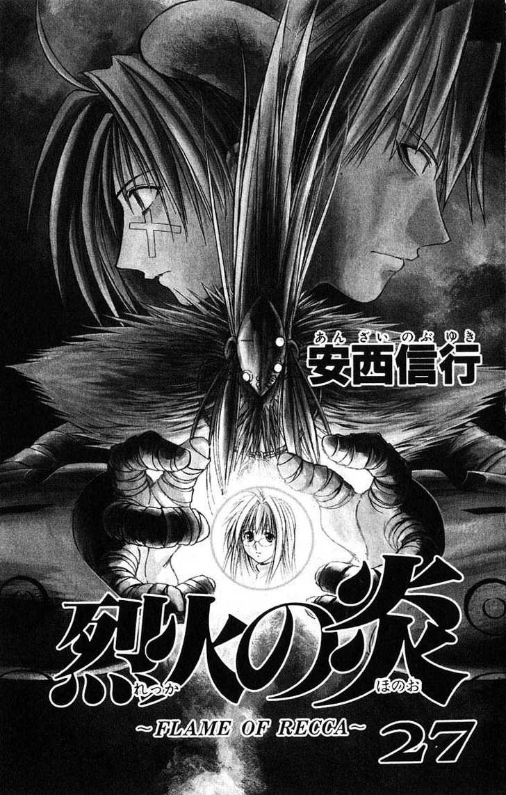 Flame of Recca 258 Page 2