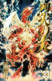 Flame of Recca