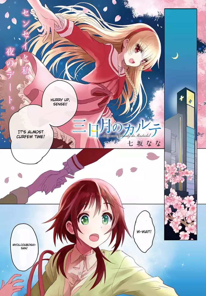 Mikazuki no Carte 1.2 Page 1