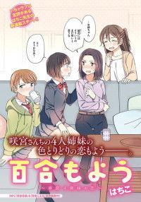 Yuri Moyou ~Sakimiya 4-shimai no Koi~