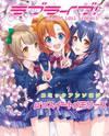 Love Live! Comic Anthology u's Sweet Memories
