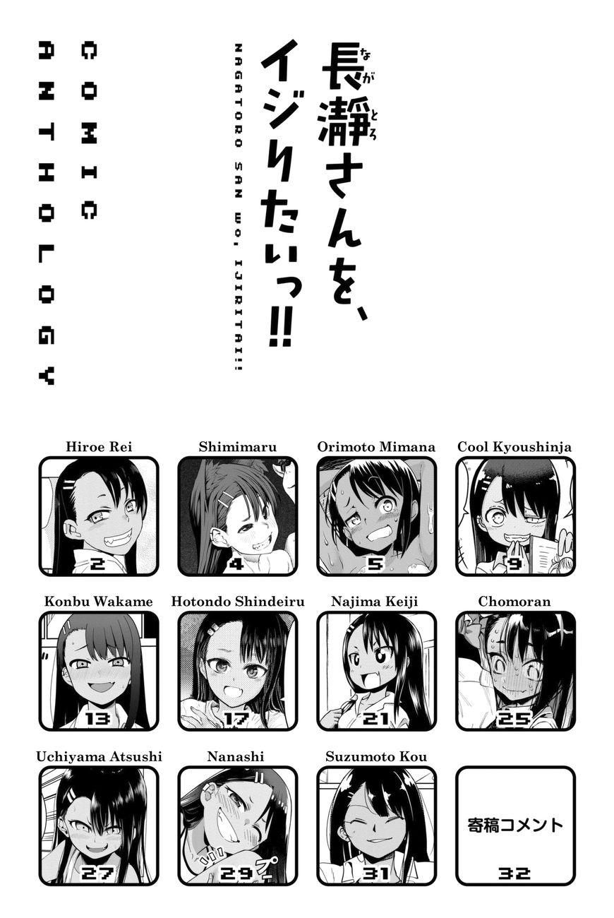 Nagatoro-san to Senpai 1 Page 2