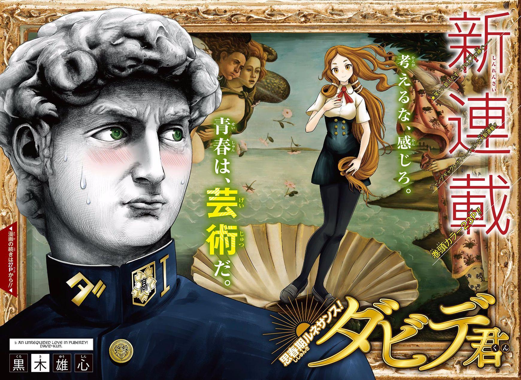 Shishunki Renaissance! Davide-kun 1 Page 2