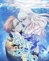 Deep Sea's song