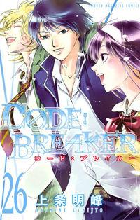 Code:Breaker