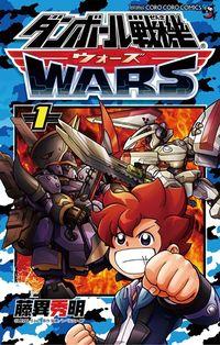 Danball Senki Wars