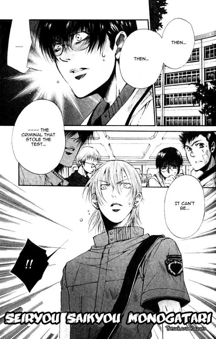 Seiryou Saikyou Monogatari 7 Page 1