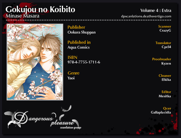 Gokujou no Koibito 20.5 Page 1