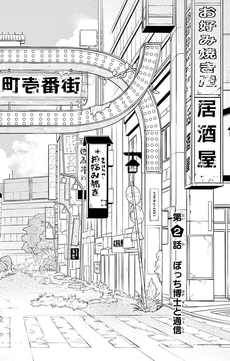 Bocchi Hakase to Robot Shoujo no Zetsubou Teki Utopia 2 Page 2
