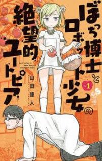 Bocchi Hakase to Robot Shoujo no Zetsubou Teki Utopia