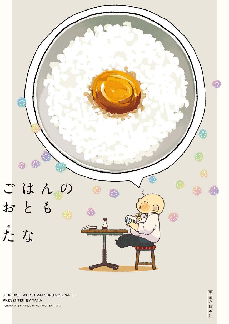Gohan no Otomo 1 Page 1