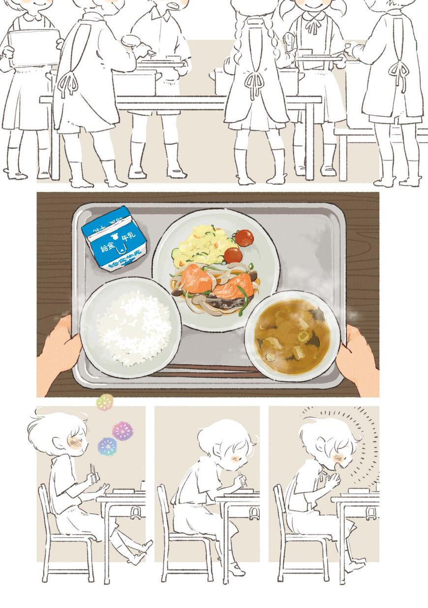 Gohan no Otomo 1 Page 2