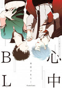 Shinjuu BL (Anthology)