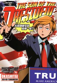 Daitouryou Goreisoku Kikiippatsu!! - The Son of the President
