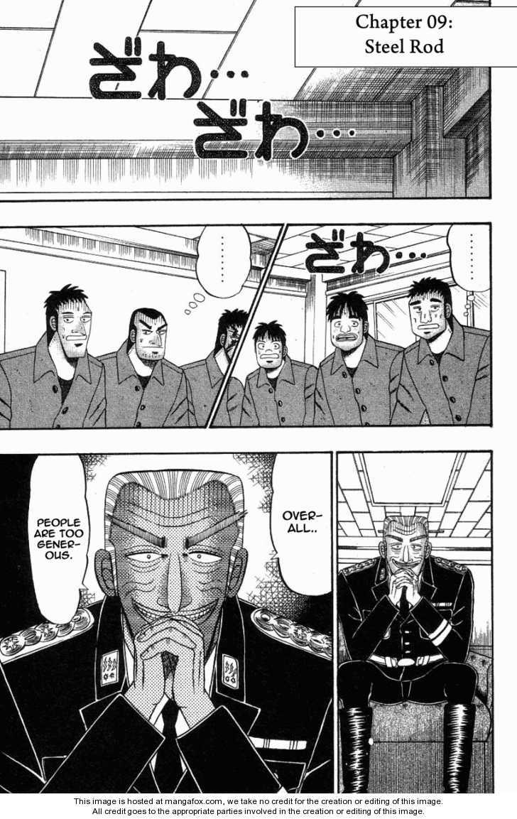 Buraiden Gai 9 Page 1