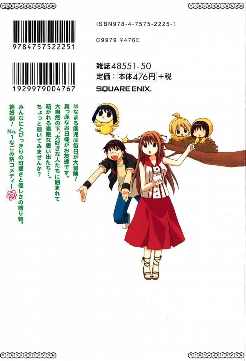 Hanamaru Youchien 19 Page 3